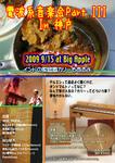Curry_Live_Kobe.jpg